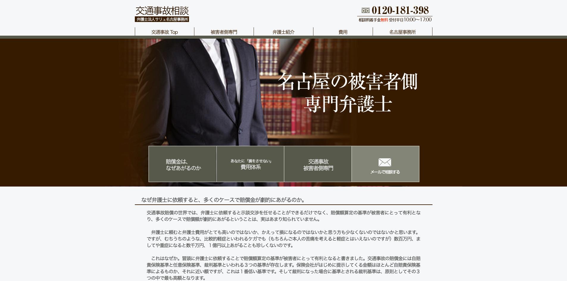 交通事故弁護士名古屋